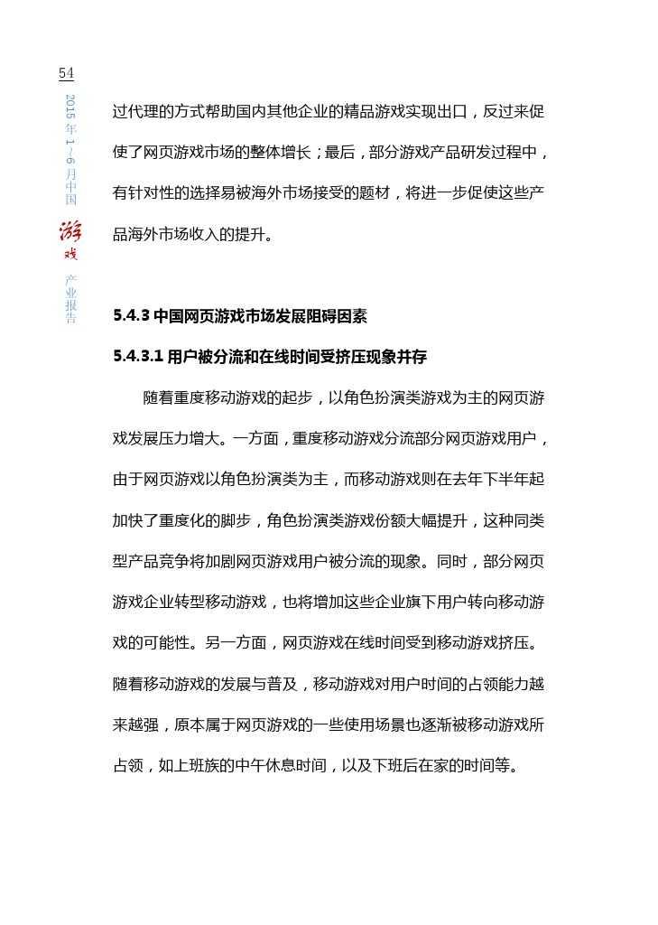 中国游戏产业报告_2015_1-6_000060