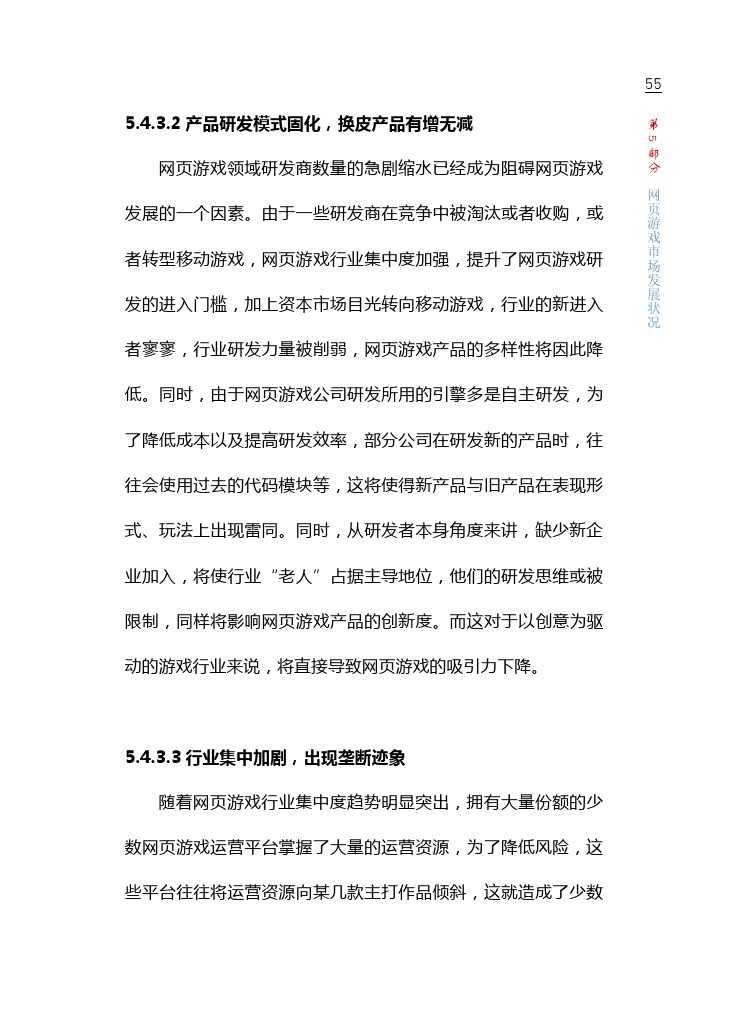 中国游戏产业报告_2015_1-6_000061