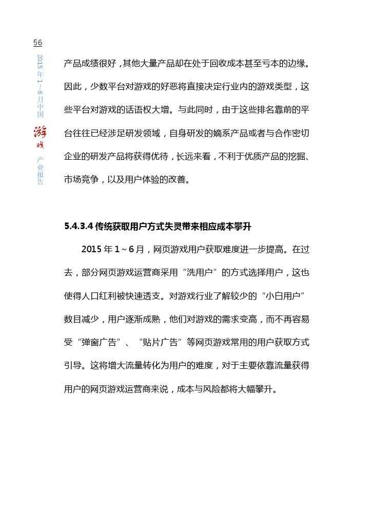 中国游戏产业报告_2015_1-6_000062