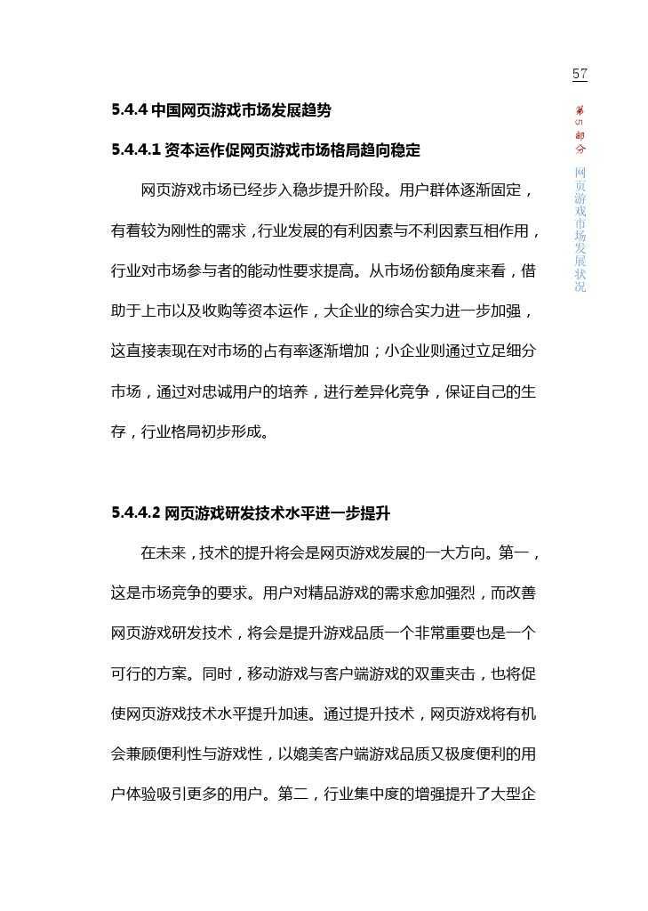 中国游戏产业报告_2015_1-6_000063