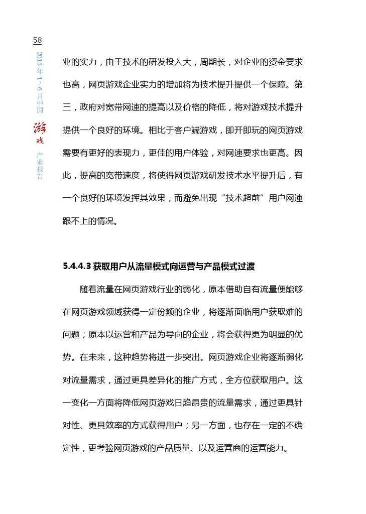 中国游戏产业报告_2015_1-6_000064