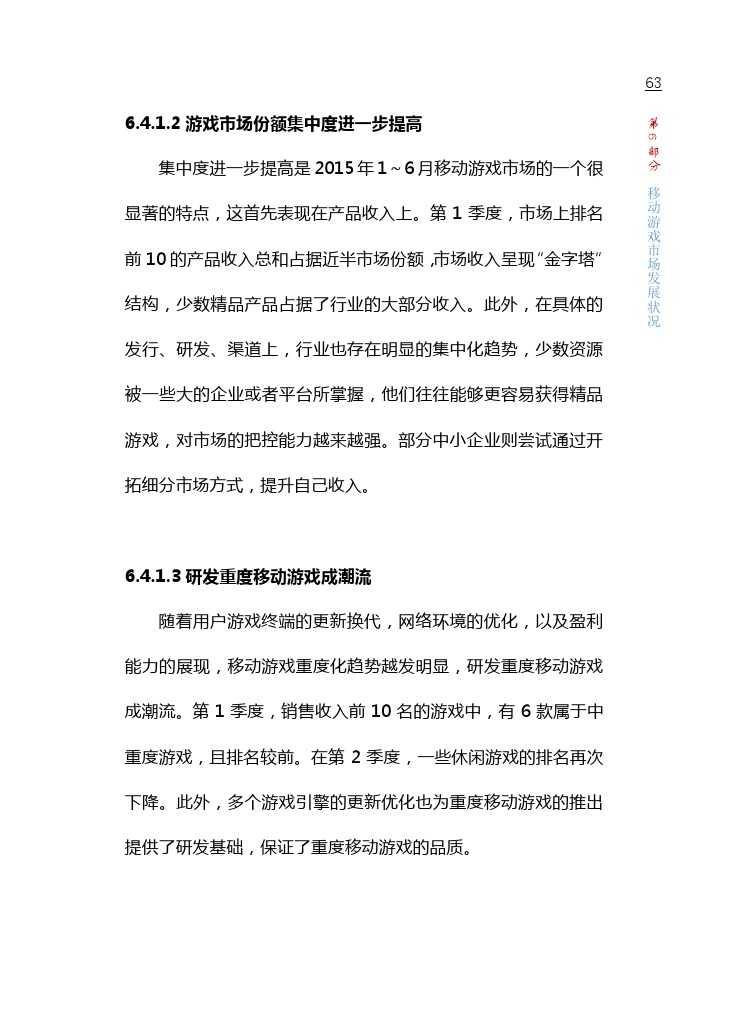 中国游戏产业报告_2015_1-6_000069