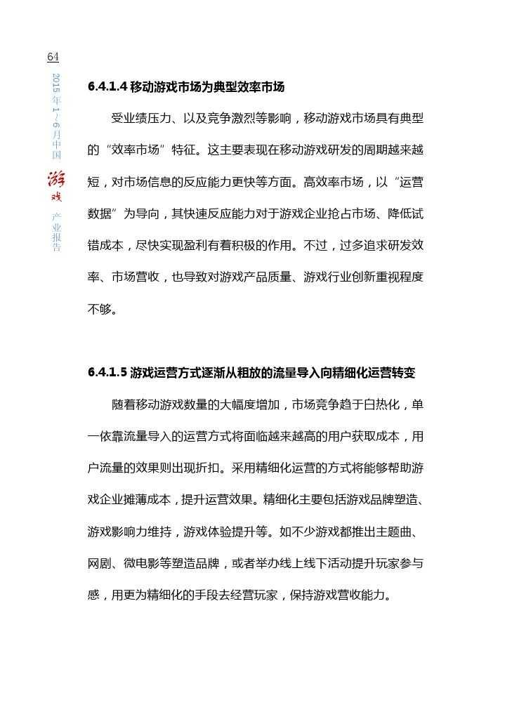 中国游戏产业报告_2015_1-6_000070