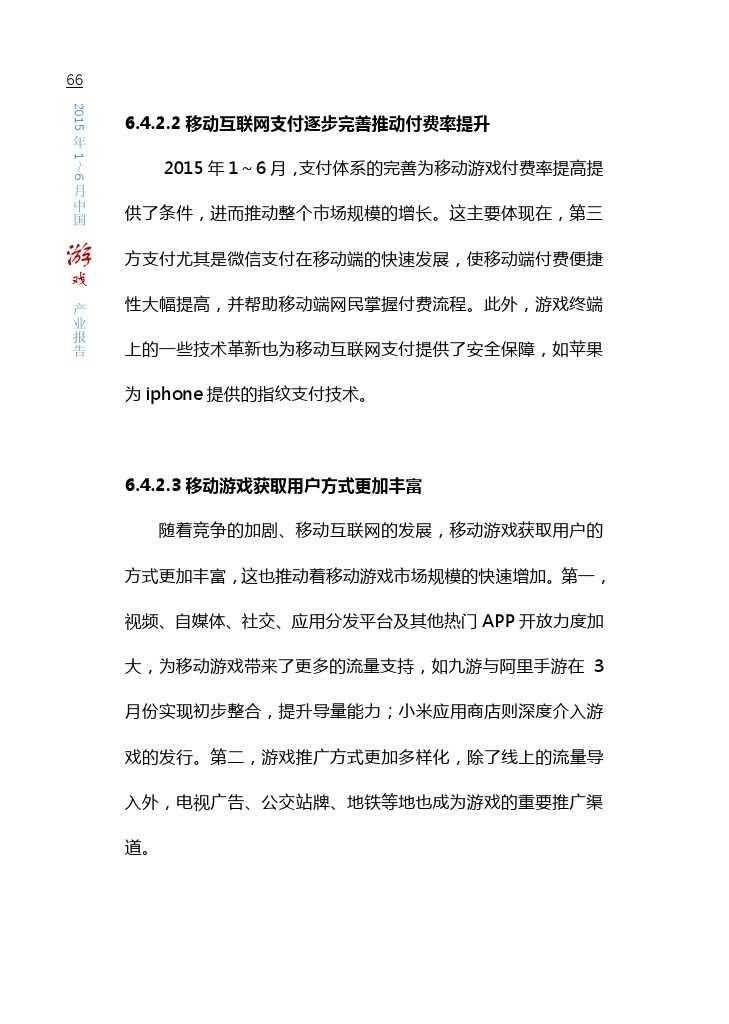 中国游戏产业报告_2015_1-6_000072