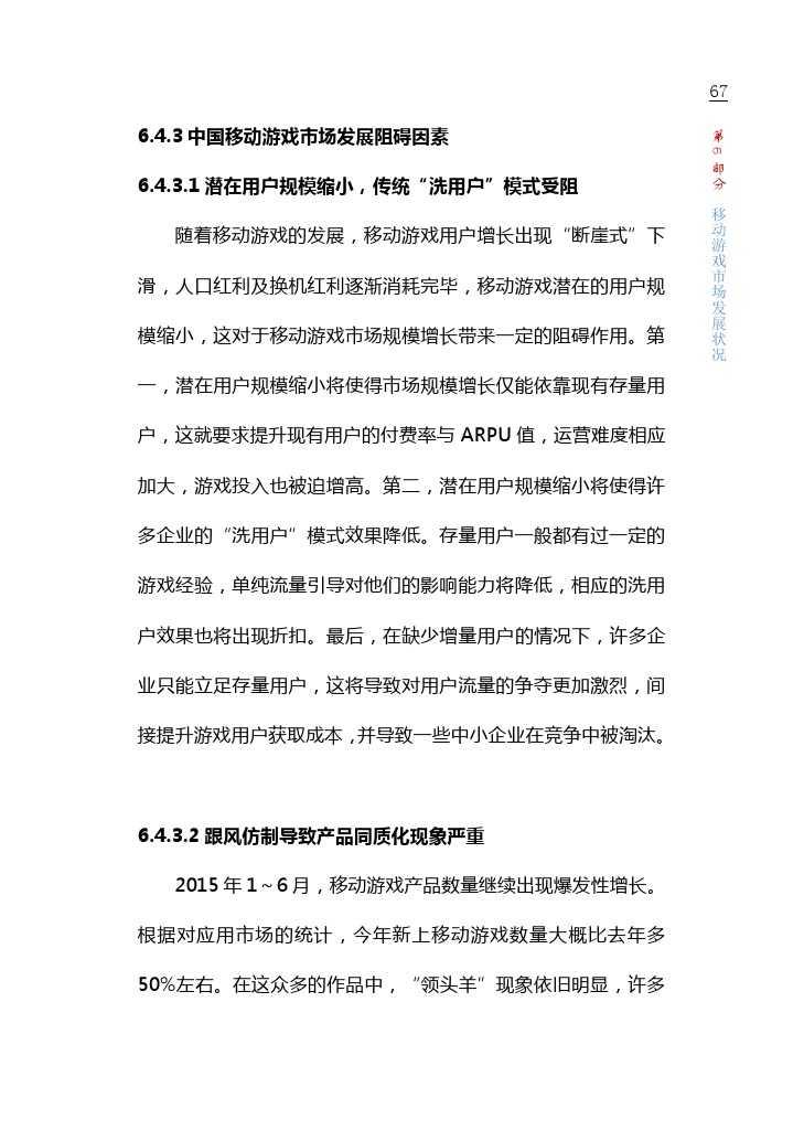 中国游戏产业报告_2015_1-6_000073