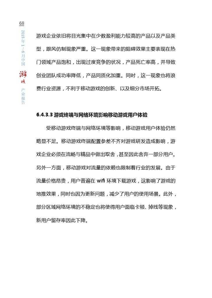 中国游戏产业报告_2015_1-6_000074