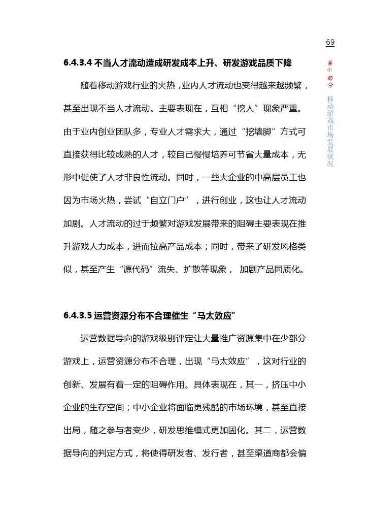 中国游戏产业报告_2015_1-6_000075