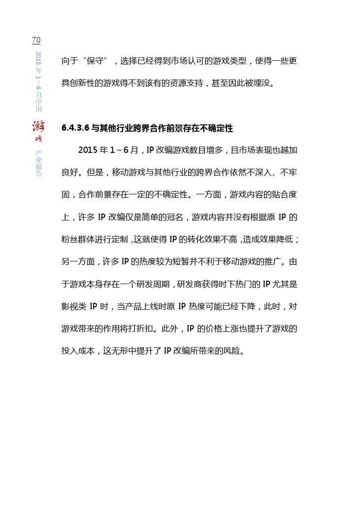 中国游戏产业报告_2015_1-6_000076