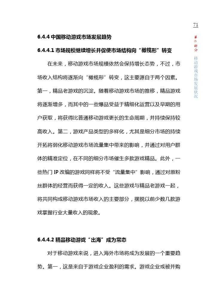 中国游戏产业报告_2015_1-6_000077