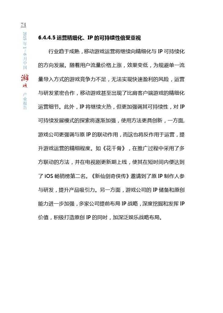 中国游戏产业报告_2015_1-6_000080