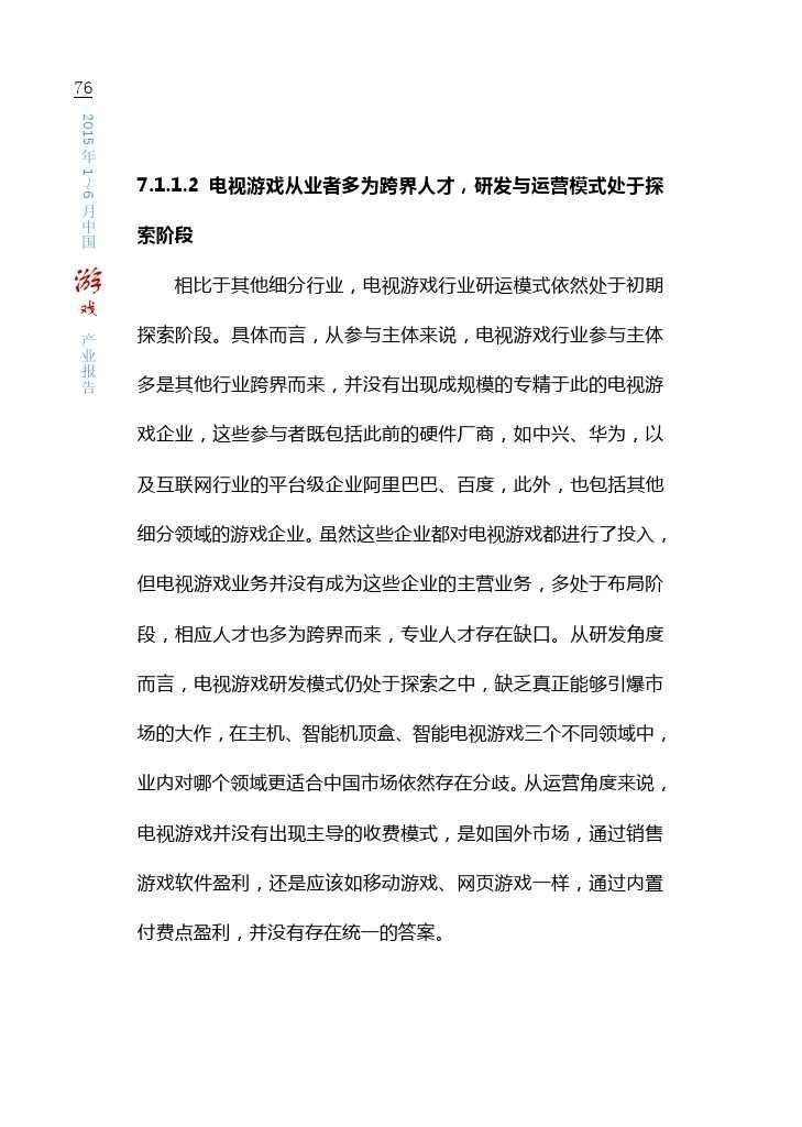 中国游戏产业报告_2015_1-6_000082