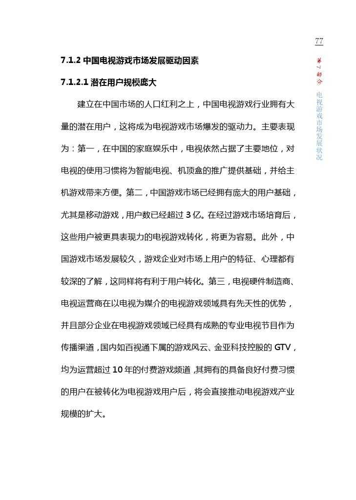 中国游戏产业报告_2015_1-6_000083