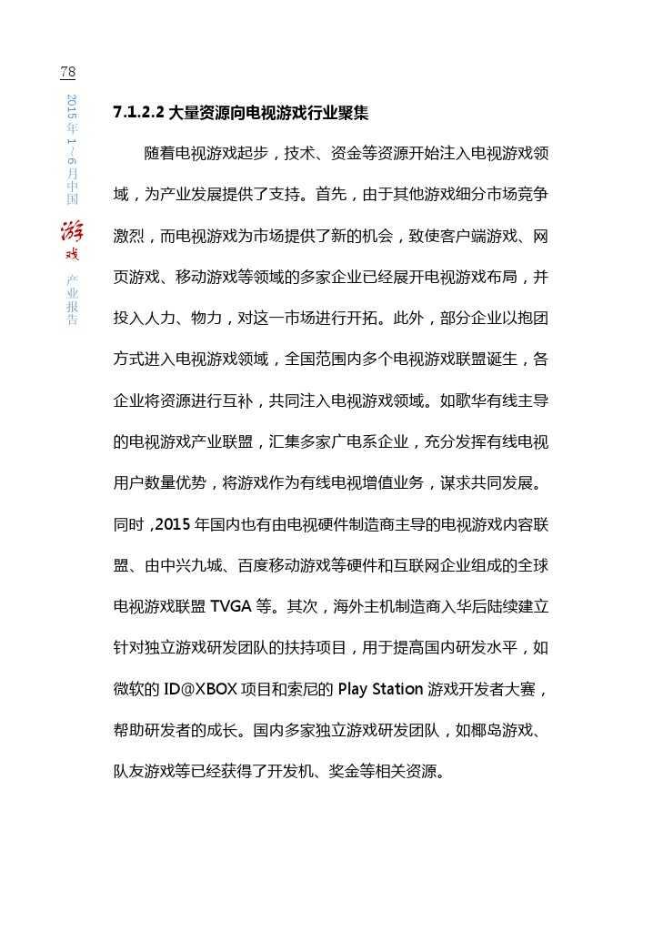 中国游戏产业报告_2015_1-6_000084
