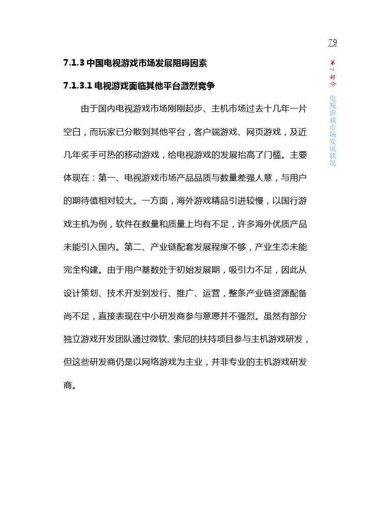 中国游戏产业报告_2015_1-6_000085