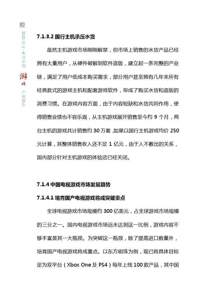 中国游戏产业报告_2015_1-6_000086