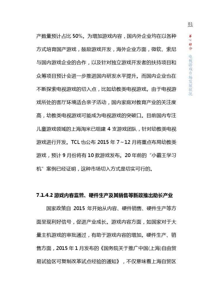 中国游戏产业报告_2015_1-6_000087