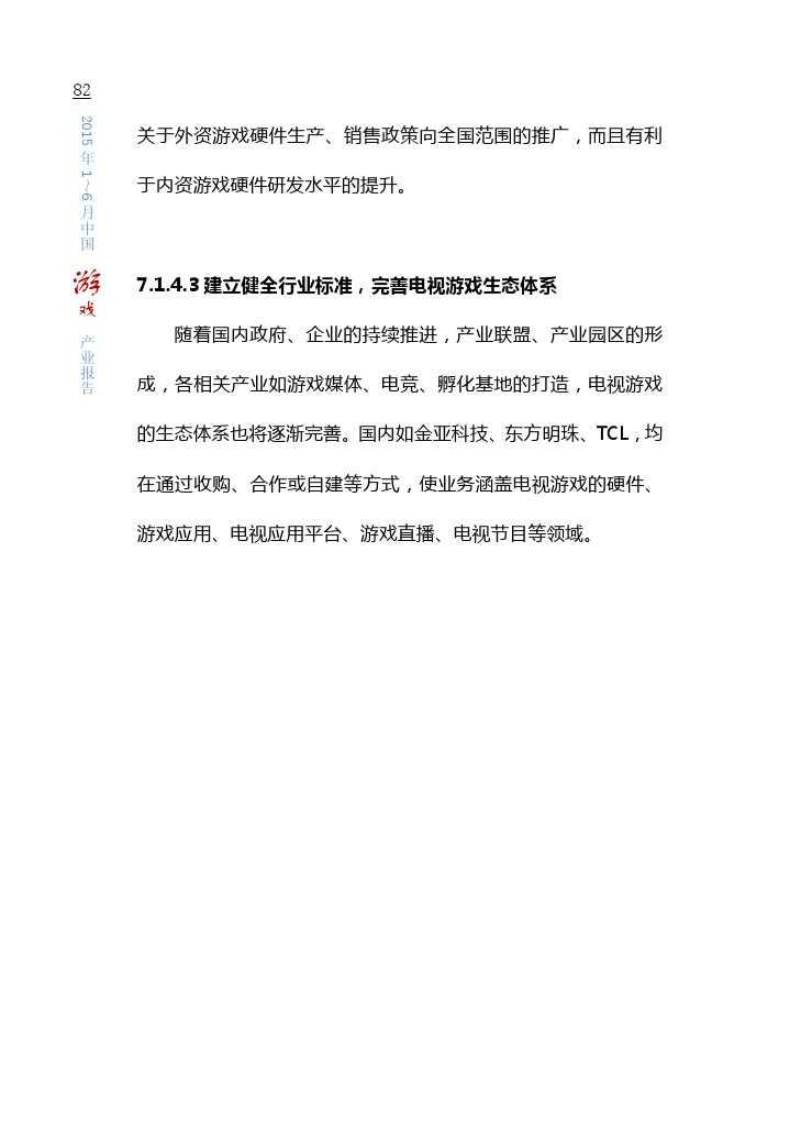 中国游戏产业报告_2015_1-6_000088