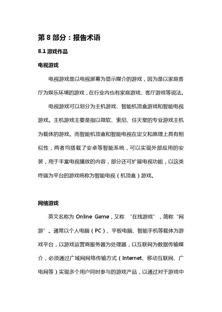 中国游戏产业报告_2015_1-6_000089
