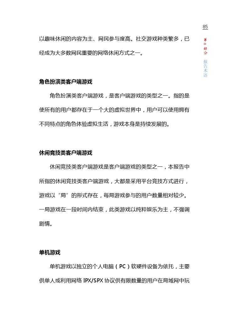 中国游戏产业报告_2015_1-6_000091