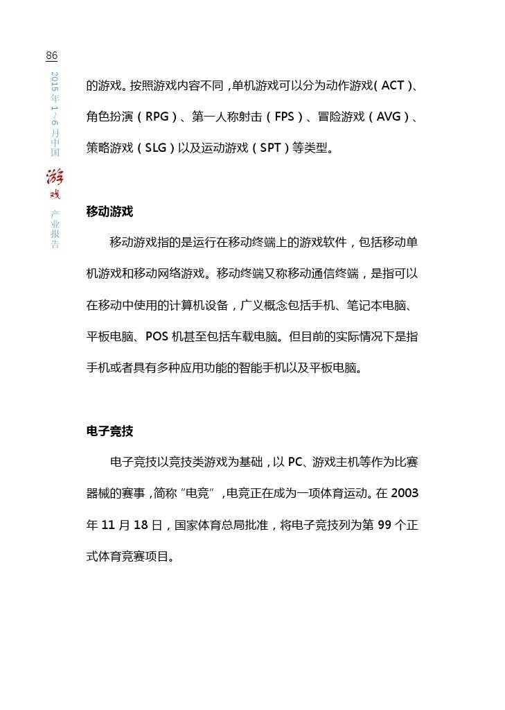 中国游戏产业报告_2015_1-6_000092