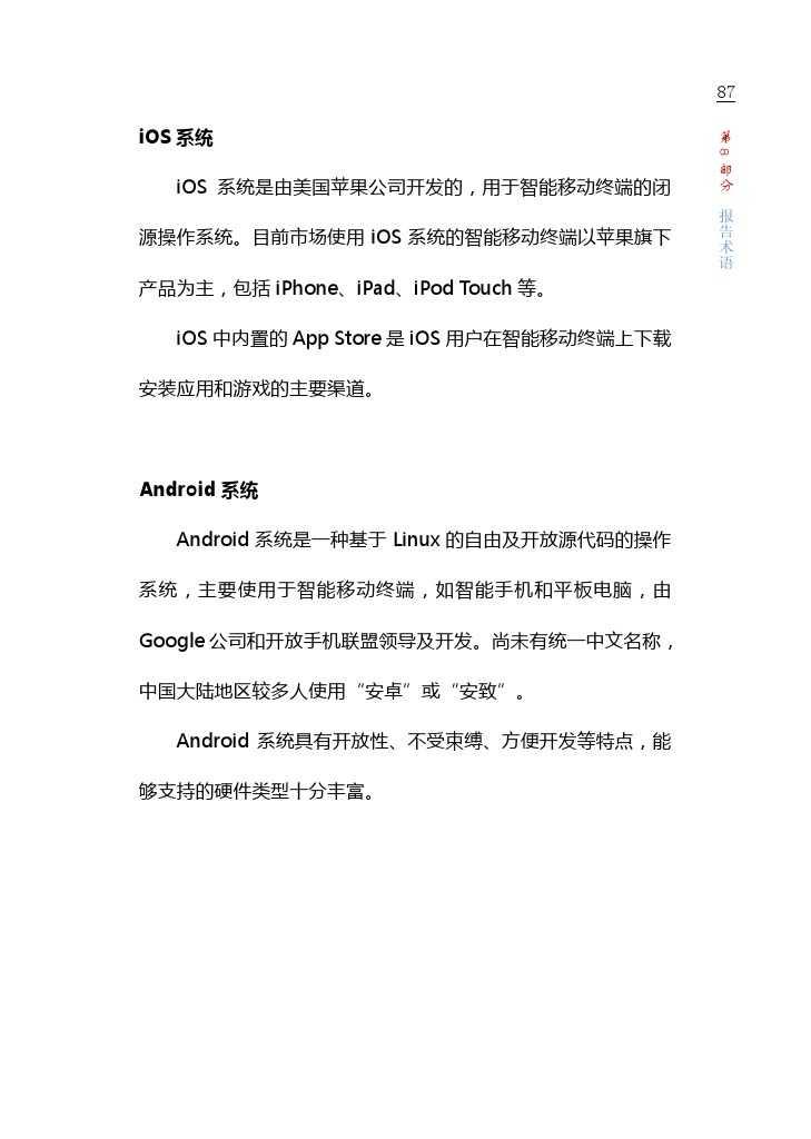 中国游戏产业报告_2015_1-6_000093