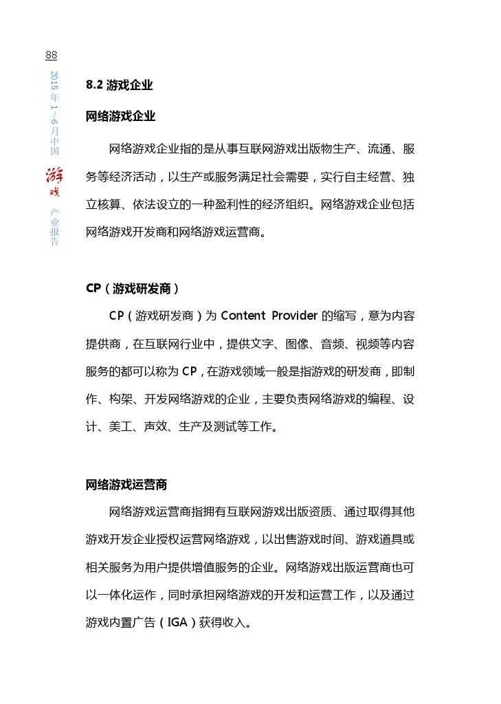 中国游戏产业报告_2015_1-6_000094