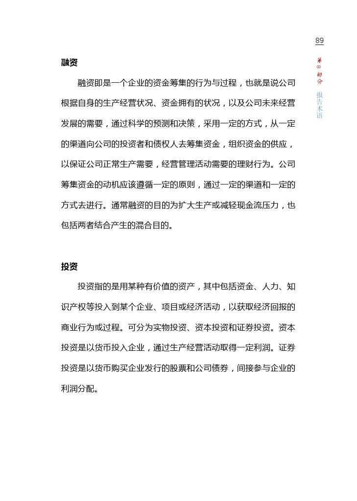 中国游戏产业报告_2015_1-6_000095