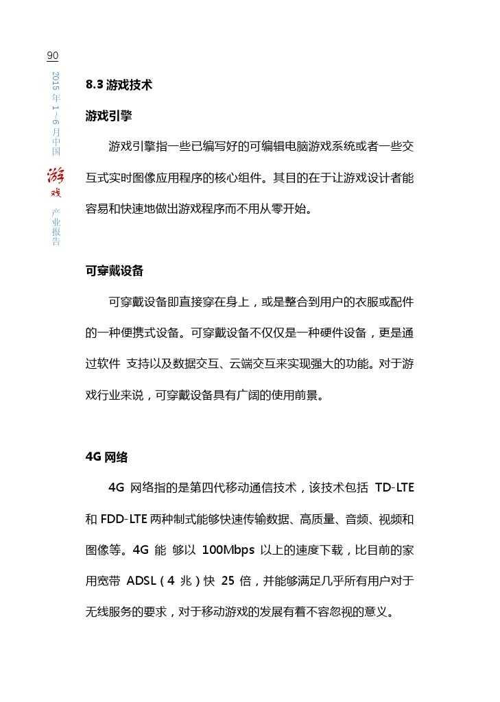 中国游戏产业报告_2015_1-6_000096