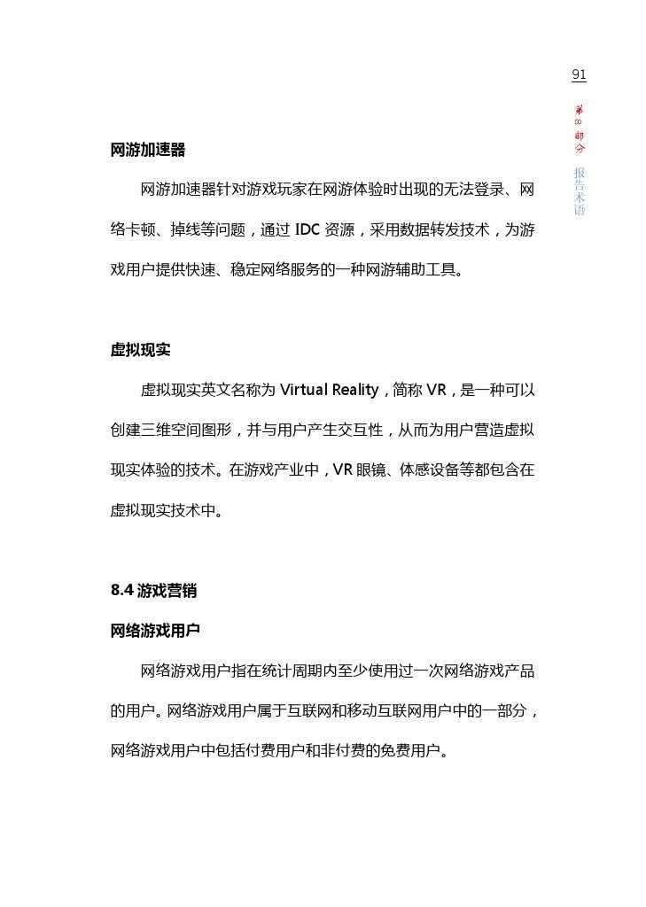 中国游戏产业报告_2015_1-6_000097