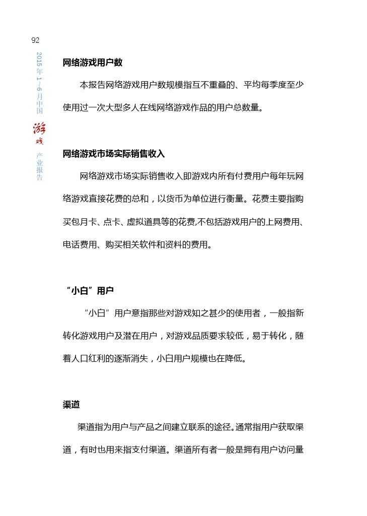中国游戏产业报告_2015_1-6_000098