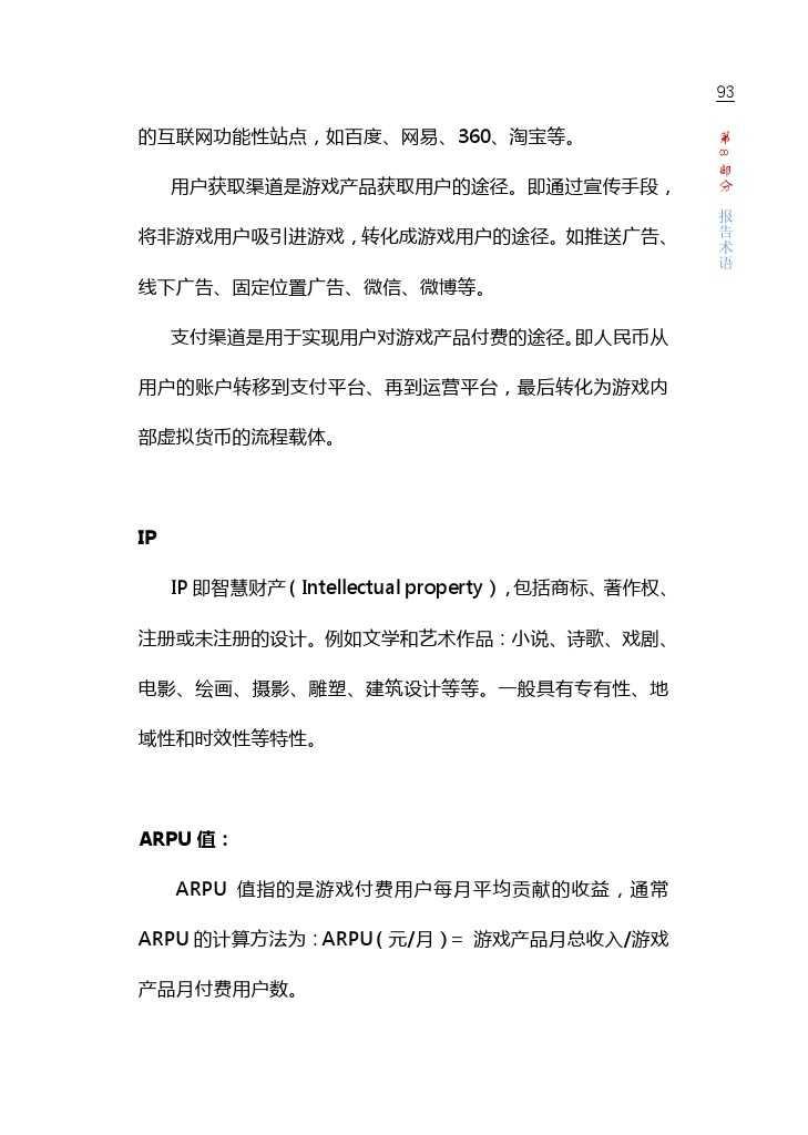 中国游戏产业报告_2015_1-6_000099
