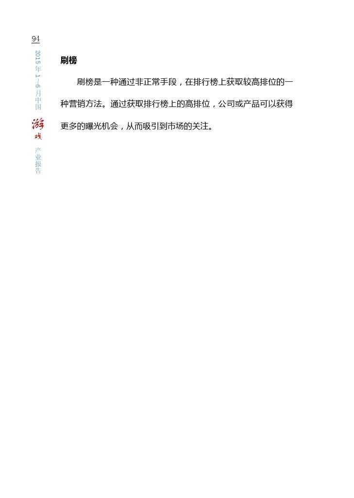 中国游戏产业报告_2015_1-6_000100