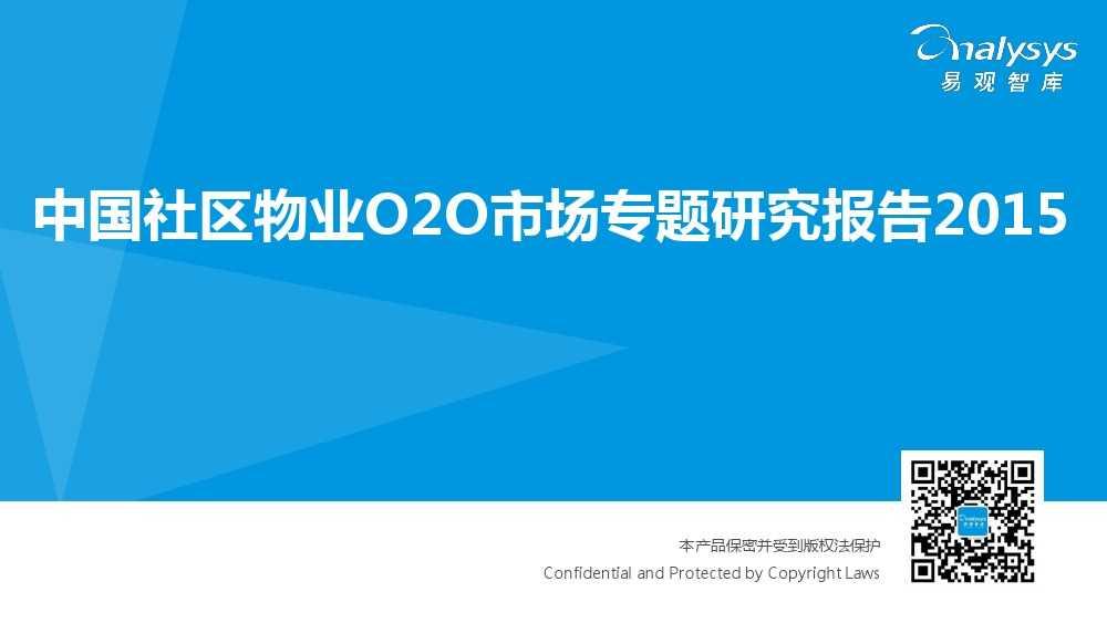 中国社区物业O2O市场专题研究报告2015 01_000001