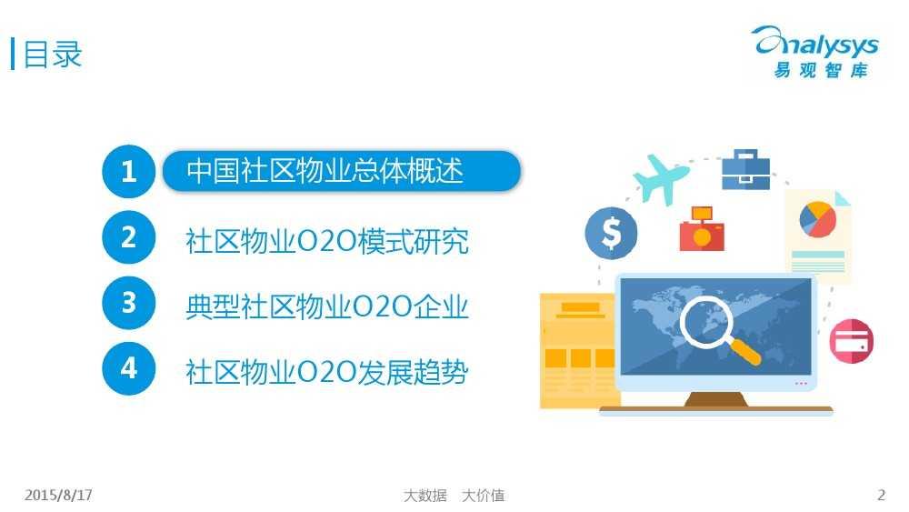 中国社区物业O2O市场专题研究报告2015 01_000002