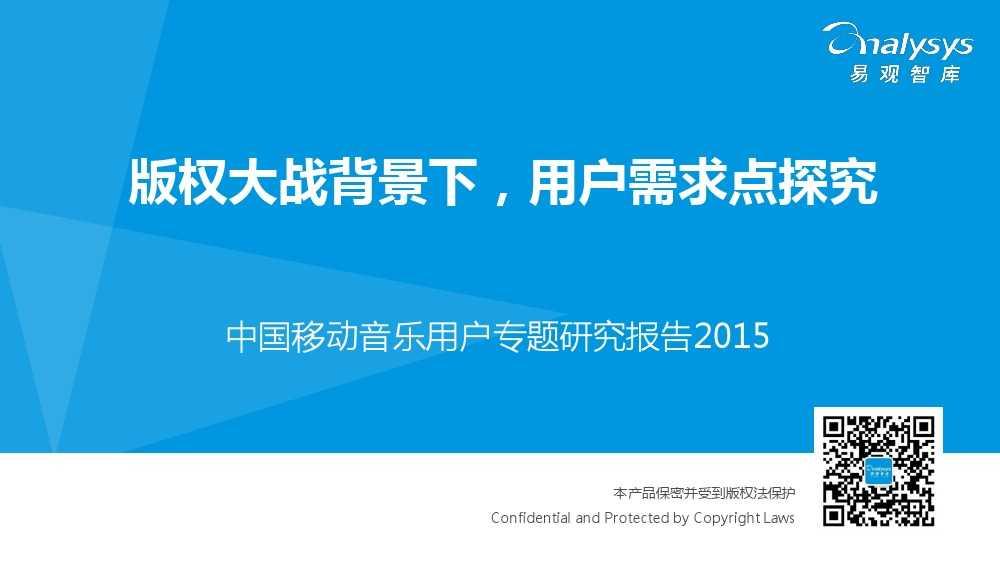 中国移动音乐用户专题研究报告2015 01_000001