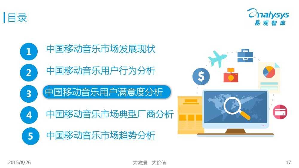 中国移动音乐用户专题研究报告2015 01_000017