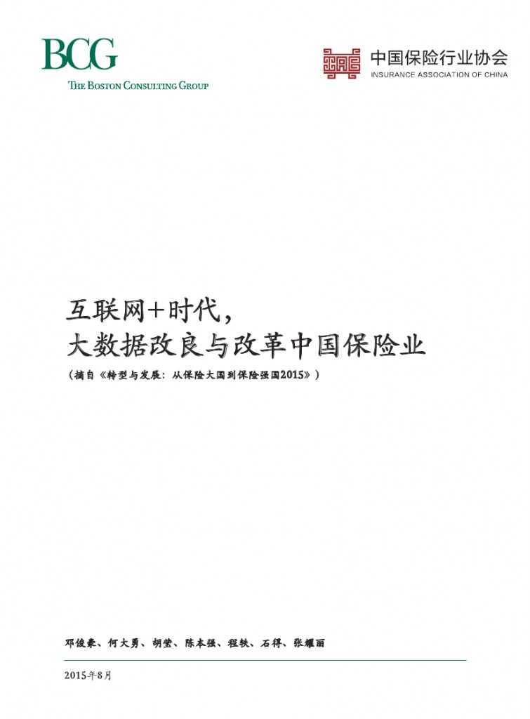 互联网+时代:大数据改良与改革中国保险业_000001