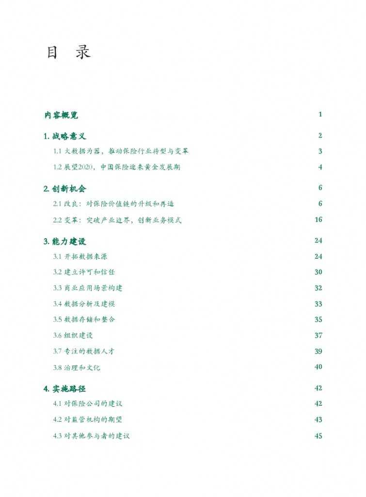 互联网+时代:大数据改良与改革中国保险业_000002