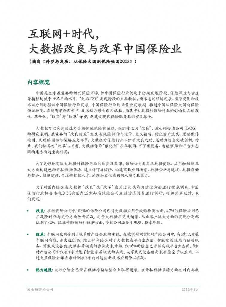 互联网+时代:大数据改良与改革中国保险业_000003