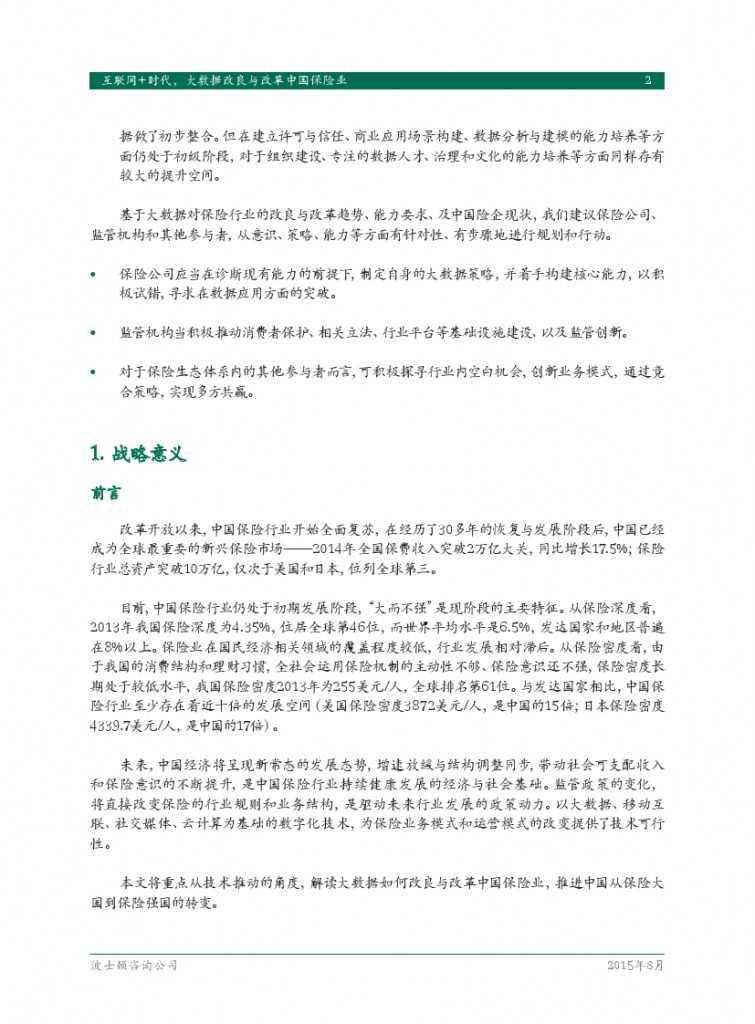 互联网+时代:大数据改良与改革中国保险业_000004