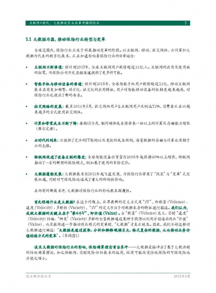 互联网+时代:大数据改良与改革中国保险业_000005