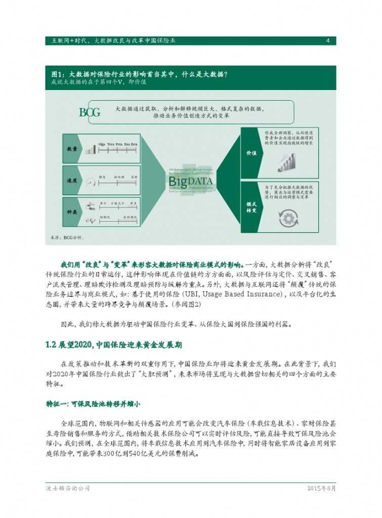 互联网+时代:大数据改良与改革中国保险业_000006