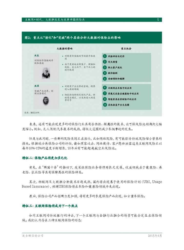 互联网+时代:大数据改良与改革中国保险业_000007