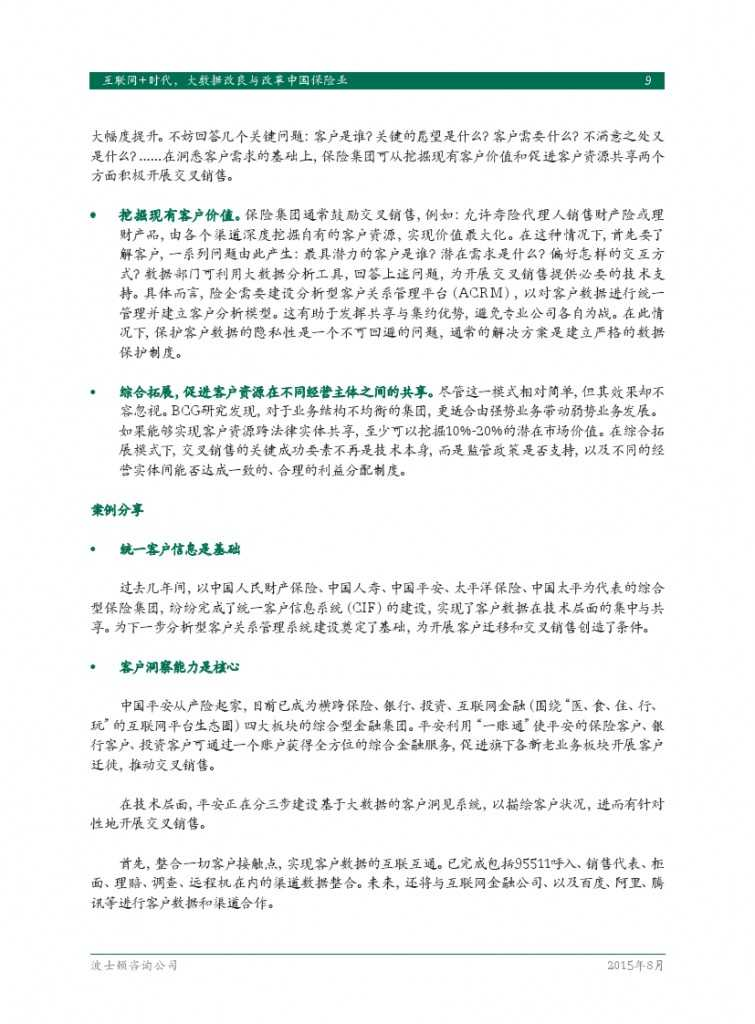 互联网+时代:大数据改良与改革中国保险业_000011