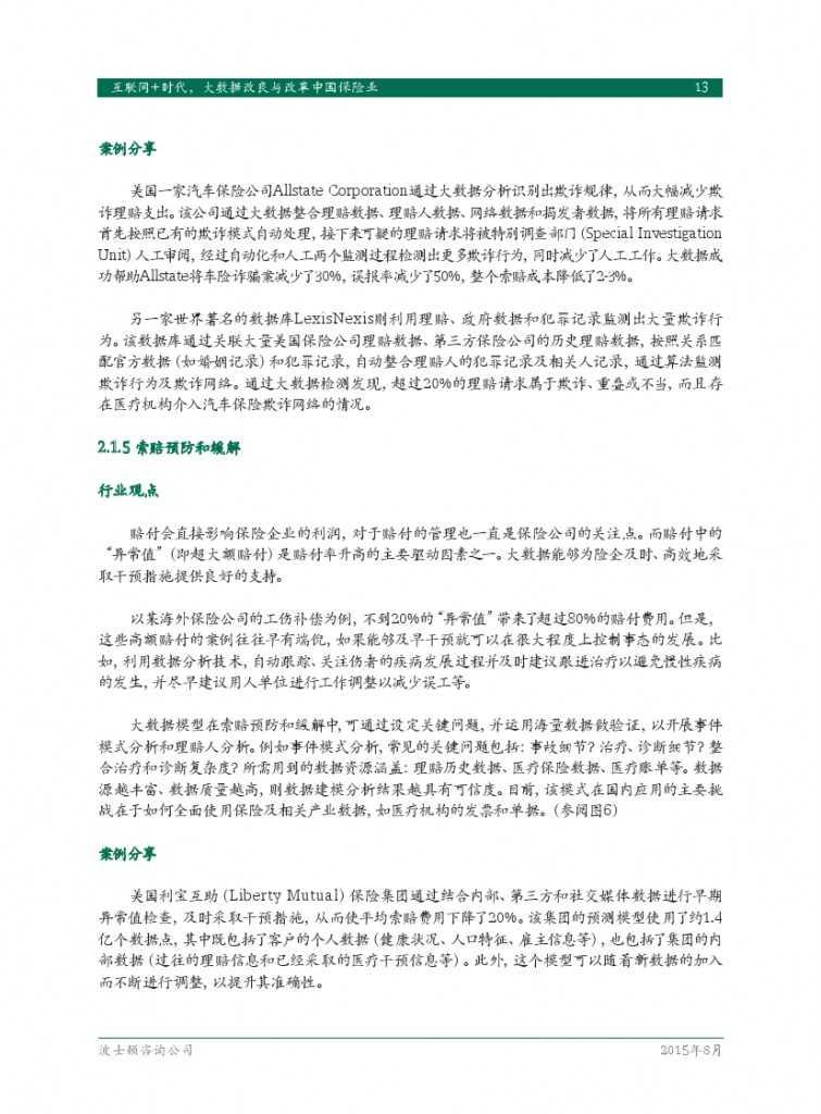 互联网+时代:大数据改良与改革中国保险业_000015