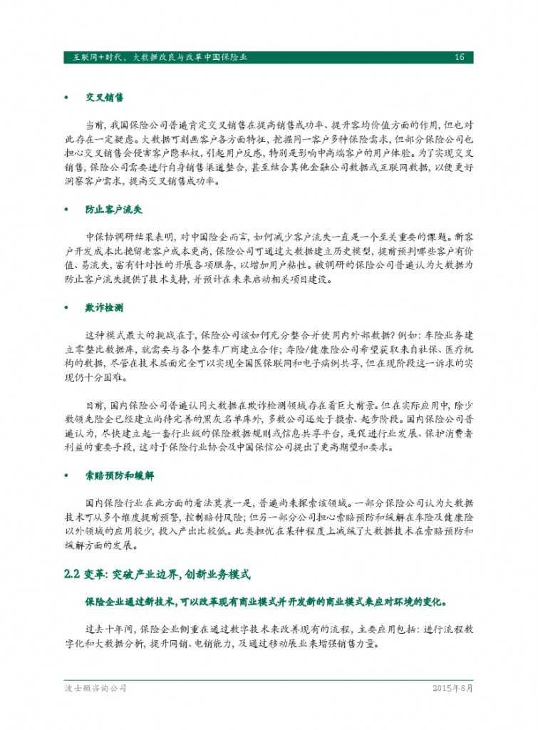 互联网+时代:大数据改良与改革中国保险业_000018