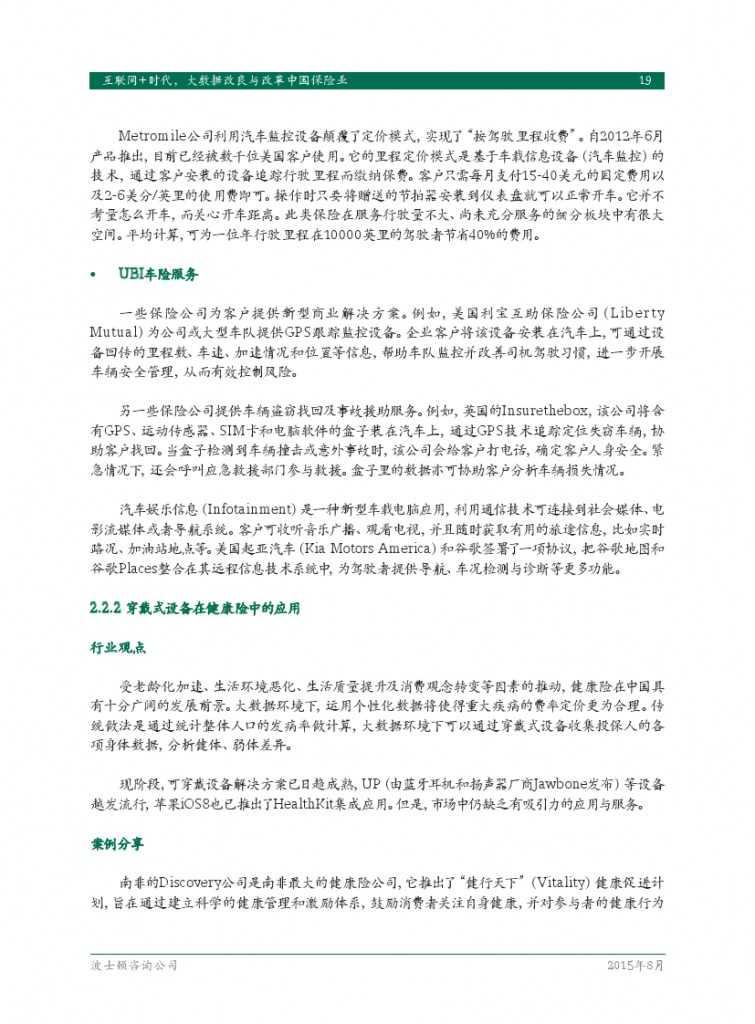互联网+时代:大数据改良与改革中国保险业_000021