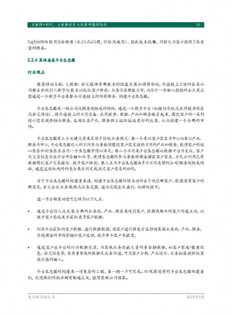 互联网+时代:大数据改良与改革中国保险业_000023