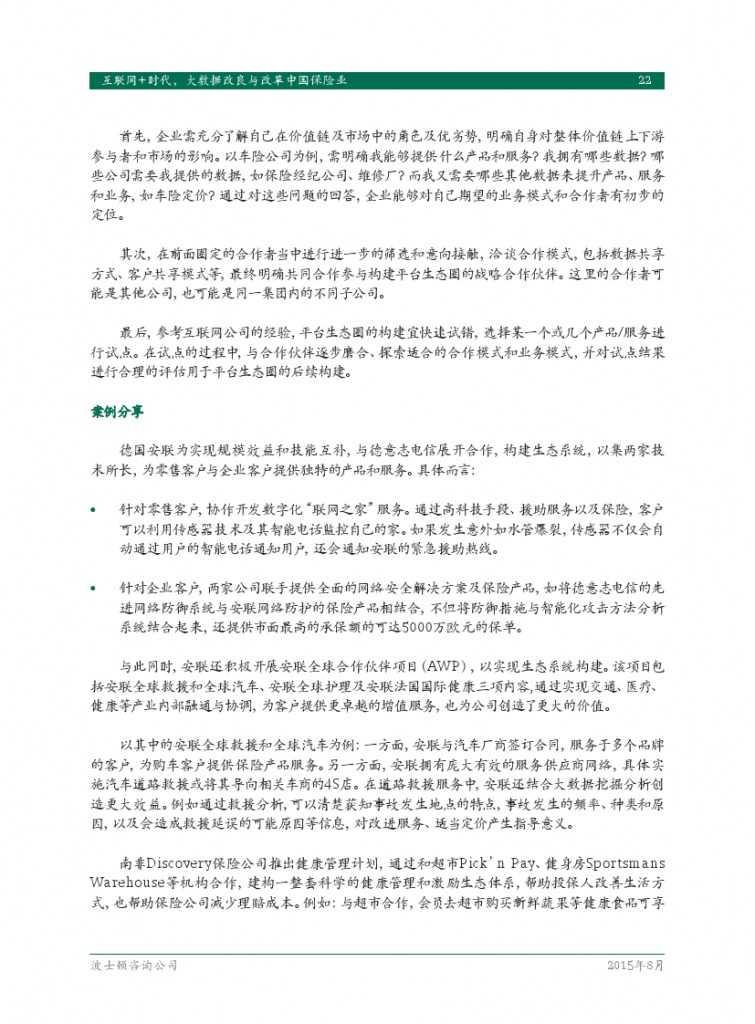 互联网+时代:大数据改良与改革中国保险业_000024