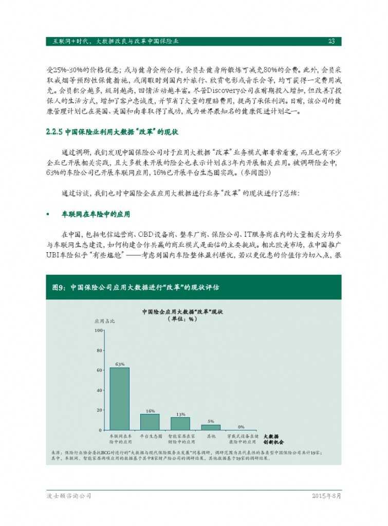 互联网+时代:大数据改良与改革中国保险业_000025